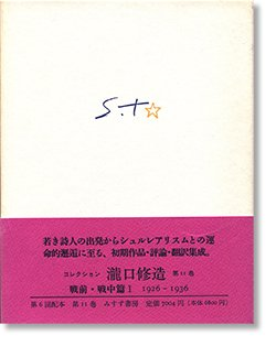 コレクション 瀧口修造 第11巻 戦前・戦中篇1 Shuzo Takiguchi