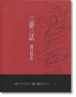 三夢三話 瀧口修造 Shuzo Takiguchi