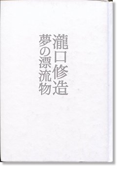 夢の漂流物 展覧会カタログ 瀧口修造 Drifting Objects of Dreams: The Collection of Shuzo Takiguchi