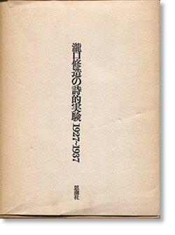 瀧口修造の詩的実験 1927~1937 縮刷版 Poetic Experiments 1927–1937 Shuzo Takiguchi