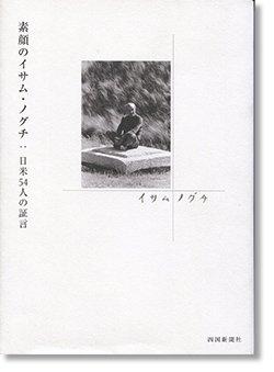 素顔のイサム・ノグチ:日米54人の証言 Isamu Noguchi, Human aspect as a contemporary