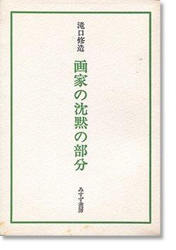 画家の沈黙の部分 滝口修造 瀧口修造 Shuzo Takiguchi