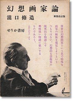 幻想画家論 新装改訂版 瀧口修造 Shuzo Takiguchi