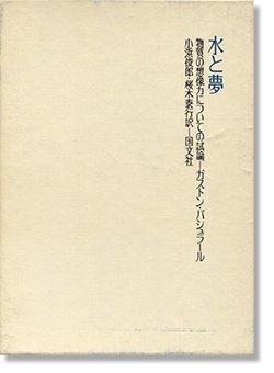 水と夢 物質の想像力についての試論 ガストン・バシュラール 小浜俊郎・桜木泰行 訳