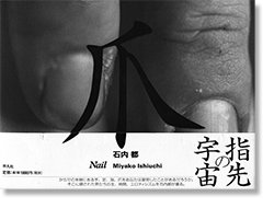爪 石内都 写真集 TSUME(NAIL) Miyako Ishiuchi