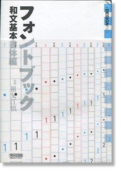 フォントブック 和文基本書体編 監修=祖父江慎 JAPANESE FONT BOOK Shin Sobue