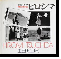 ヒロシマ 1945-1979 土田ヒロミ ソノラマ写真選書22 HIROSHIMA 1945-1979 Hiromi Tsuchida