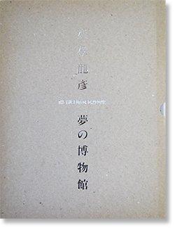夢の博物館 澁澤龍彦 THE MUSEUM OF DRACONIA Tatsuhiko Shibusawa