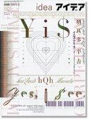 IDEA アイデア 346 2011年5月号 羽良多平吉 イエス・アイ・スィー HeiQuiti Harata Yes, I see.