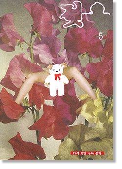 ZUZNZAAPZI Vol.5 2015 LOLITA 젖은잡지 Vol.5 濡れた雑誌