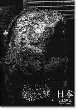 日本 辰巳直也 写真集 JAPAN Naoya Tatsumi 署名本 signed