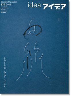 IDEA アイデア 372 2016年1月号 大原大次郎:曲線 Daijiro Ohara: Song Lines
