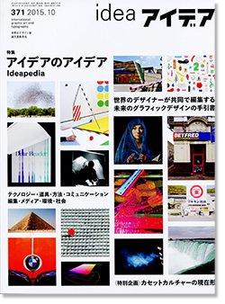 IDEA アイデア 371 2015年10月号 アイデアのアイデア Ideapedia