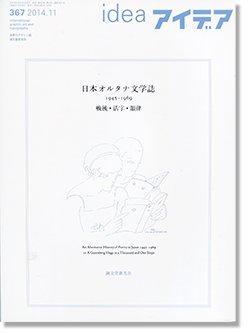 IDEA アイデア 367 2014年11月号 日本オルタナ文学誌1945-1969 An Alternative History of Poetry in Japan 1945-1969
