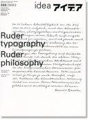 IDEA アイデア 333 2009年3月号 エミール・ルーダー タイポグラフィ Emil Ruder typography Ruder philosophy
