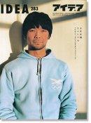IDEA アイデア 283 2000年11月号 立花文穂スペシャル FUMIO TACHIBANA SPECIAL