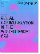 IDEA アイデア 366 2014年9月号 ポスト・インターネット時代のヴィジュアル・コミュニケーション