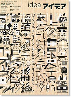 IDEA アイデア339 2010年3月号 ぼくらのデザイン、みんなのデザイン Privately Public, Publicly Private