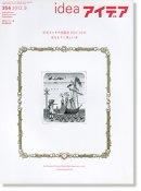 IDEA アイデア 354 2012年9月号 日本オルタナ出版史 1923-1945 ほんとうに美しい本