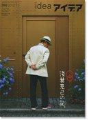 IDEA アイデア 355 2012年10月号 浅葉克己の記。 Signs of Katsumi Asaba