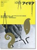 IDEA アイデア 356 2013年1月号 文字デザインのマニエリスム Lettering Mannerism