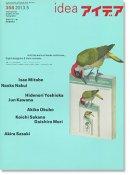 IDEA アイデア 358 2013年5月号 特集 そして本の仕事は続く......デザイナー8人のコンテクスト
