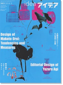 IDEA アイデア 363 2014年3月号 大類信 Makoto Orui 阿木譲 Yuzuru Agi