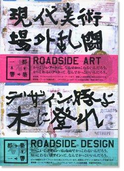 現代美術場外乱闘+デザイン豚よ木に登れ 2冊セット 都築響一 Kyoichi Tsuzuki