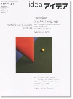 IDEA アイデア 362 2014年1月号 現代フランスのデザイナーたち Contemporary Designers in France