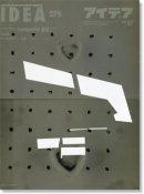IDEA アイデア 275 1999年7月号 特大号 タイポグラフィ ex パート2 typography-ex.[pt.2]