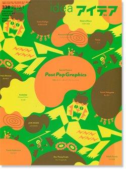 IDEA アイデア 338 2010年1月号 特集:ポスト・ポップ・グラフィックス Post Pop Graphics