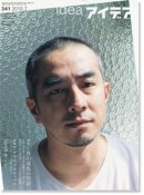 IDEA アイデア 341 2010年7月号 有山達也 Tatsuya Ariyama クリティカル・マス Critical Mass