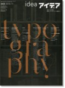 IDEA アイデア 343 2010年11月号 山口信博 Nobuhiro Yamaguchi タイポグラフィの書窓から