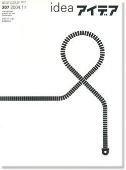 IDEA アイデア 307 2004年11月号 韓国のグラフィックデザイン アン・サンス Graphic Design in Korea Ahn Sang-soo
