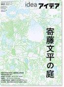IDEA アイデア 347 2011年7月号 寄藤文平の庭 Garden of Bunpei Yorifuji
