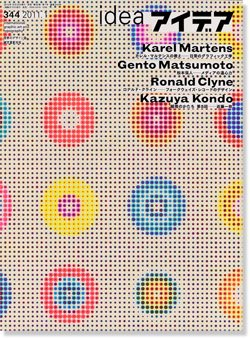 IDEA アイデア 344 2011年1月号 カレル・マルテンス Karel Martens 松本弦人 Gento Matsumoto