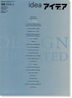 IDEA アイデア 309 2005年3月号 デザインの解放区 Design Liberated