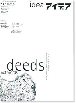 IDEA アイデア 322 2007年 5月号 オトル・アイヒャー Otl Aicher ヘルムート・シュミット Helmut Schmid