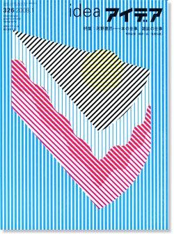 IDEA アイデア 326 2008年1月号 河野鷹思 本の仕事、雑誌の仕事 Takashi Kono