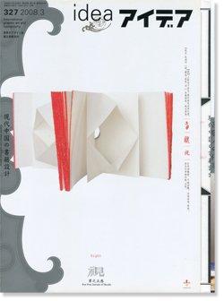 IDEA アイデア 327 2008年3月号 現代中国の書籍設計 Book Design in China Today