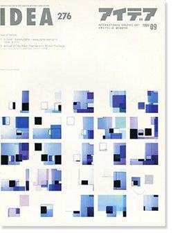 IDEA アイデア 276 1999年9月号 特集:中島英樹 HIDEKI NAKAJIMA