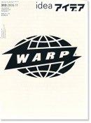 IDEA アイデア 313 2005年11月号 ワープ WARP