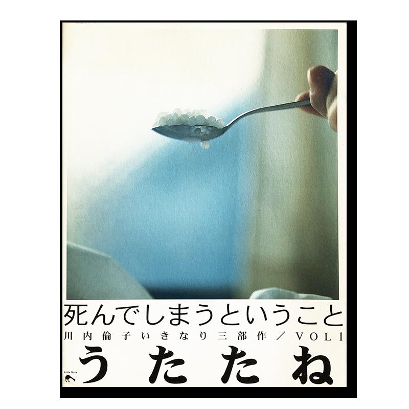 UTATANE First printing RINKO KAWAUCHI