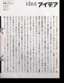 IDEA アイデア 310 2005年5月号 日本のタイポグラフィ 1995-2005 Typography in Japan 1995-2005