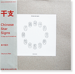 干支の本 奥村昭夫 作品集 CHINESE STAR SIGNS 12 pop up illustrations Akio Okumura