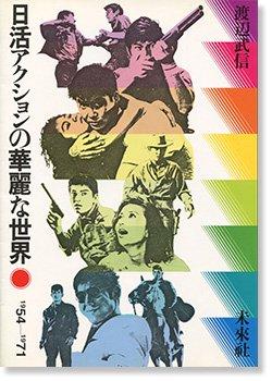 日活アクションの華麗な世界 合本版 渡辺武信 Takenobu Watanabe