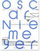 オスカー・ニーマイヤー 1937-1997 ギャラリー・間叢書07 Oscar Niemeyer 1937-1997
