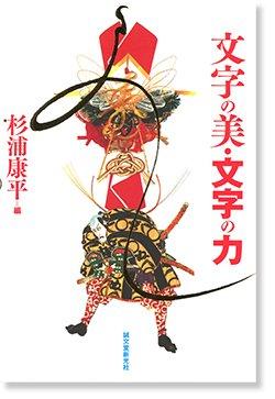文字の美・文字の力 杉浦康平 編 Kohei Sugiura