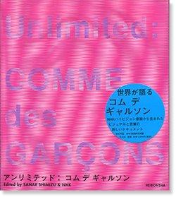 アンリミテッド コムデギャルソン 清水早苗 Unlimited: COMME des GARCONS Sanae Shimizu & NHK