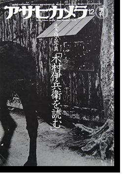 アサヒカメラ 1979年12月号 増刊 生き残る写真「木村伊兵衛を読む」 Asahi Camera Special Issue December 1979 Ihei Kimura